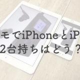 ドコモでiPhoneとiPadの2台持ちは割とあり!お得なキャンペーンも紹介