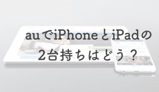 auでiPhoneとiPadを契約するのはどう?注意点を解説