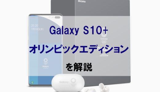 Galaxy S10+オリンピックエディション限定モデルと通常版の違いは?スペックや見た目等々解説!