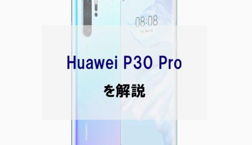 【ドコモ】Huawei P30 Proのスペック・評判、カメラ性能を正直レビュー【制裁緩和?】