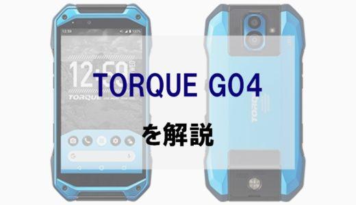 TORQUE G04はどこが変わった?スペック・特徴やTORQUEシリーズの評判を紹介