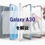 【au】Galaxy A30は必要十分なシンプルスマホ|スペック・評判をレビュー