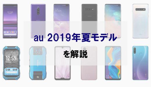 【新機種】au 2019年夏モデル全9機種まとめ|各機種の特徴・価格・発売日を総チェック