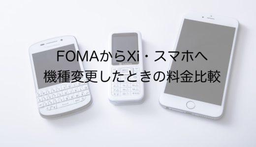 ドコモFOMAは2020年代半ばでサービス終了!ガラケーを使うならXiへ機種変更を
