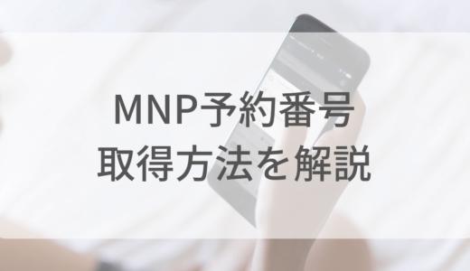MNP予約番号の取得方法をキャリア別に紹介!