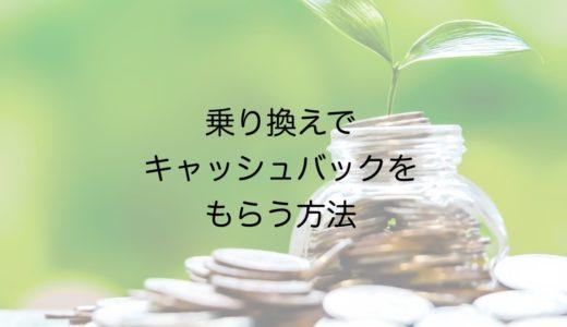 【乗り換え】ドコモでキャッシュバックはありません|代わりに数万円お得になる方法