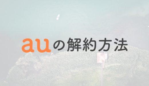 【保存版】auの解約方法を解説!手続き方法と注意点とともに紹介