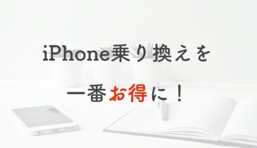 【まとめ】iPhoneの乗り換えはどこが一番お得か?機種代金・キャッシュバック・新料金の総合で比較