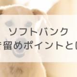 ソフトバンクの引き止めポイントとは?最大6万円分もらえる方法を紹介します!