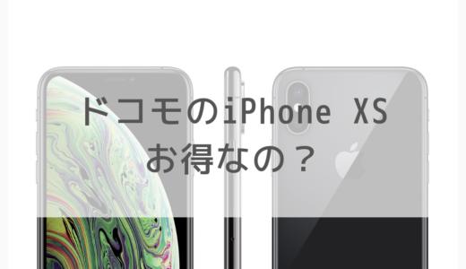 【機種変更】ドコモユーザーがiPhoneXSを一番お得に使えるという話!