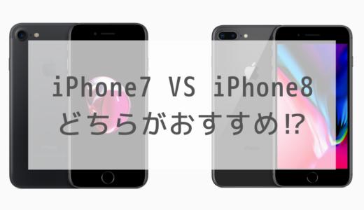 iPhone7とiPhone8のスペック比較!おすすめはどっち?