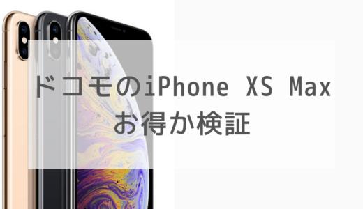 【最安】ドコモのiPhone XS Maxは月々いくらで使えるのかシミュレーションしてみた