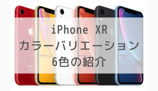 【色】iPhone XRのカラーバリエーションは6色!お得に購入する方法も紹介