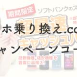 【随時更新】スマホのりかえ.comのキャンペーンコードリスト