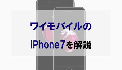 ワイモバイルのiPhone7は約4,000円/月!今iPhone7を選ぶメリットなど紹介