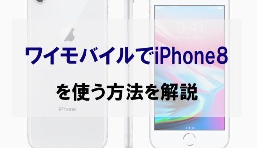 ワイモバイルでiPhone8を使えば月々3,000円の節約が可能|乗り換え手順を全解説