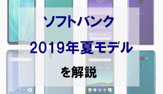 【新機種】ソフトバンク 2019年夏モデル全7機種まとめ|各機種の特徴・価格・発売日を総チェック