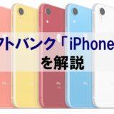 ソフトバンクでiPhone XRを安く買う方法|キャンペーン&半額サポートで5万円割引も