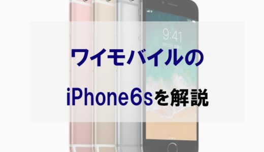 【月2,000円】ワイモバイルでiPhone6sを使うメリットを紹介