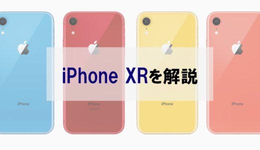 iPhone XRを正直レビュー|廉価版としては高いけど魅力あふれる一台