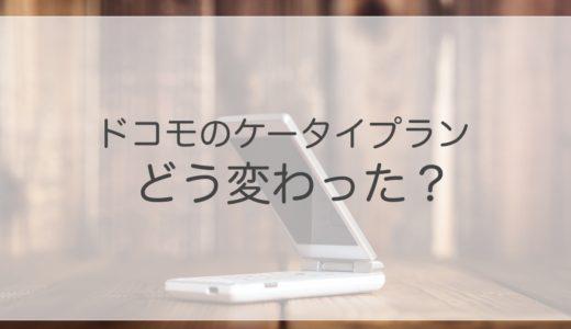 【比較】新プランのケータイプランは旧ガラケープランと比べて安い?買い替えしたらどうなるかを紹介!