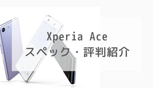 【ドコモ】Xperia Aceの特徴と評判は?ハイスペックにこだわらない人におすすめのスマホ