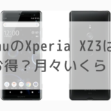 Xperia XZ3を買うならauがお得!月額料金をシミュレーションした結果を紹介
