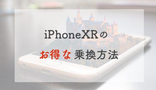 【確定】iPhone XRへの乗り換え(MNP)を最安でする方法を元販売員が教える【比較】