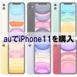 【最新】auのiPhone11はいくらで持てる?お得に契約する方法を元販売員が語る