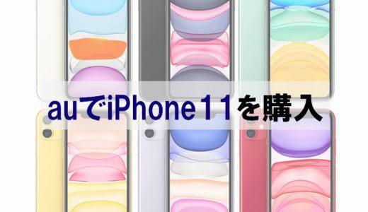 auのiPhone11スペックとお得に契約する方法【元販売員が解説】