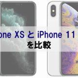 iPhone XSとiPhone 11 Proを比較 「XSから何が変わったのか」を徹底解説