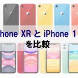 iPhone XRとiPhone 11を徹底比較 XRからどこが進化したのかを解説