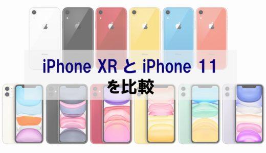 iPhone XRとiPhone 11を徹底比較|XRからどこが進化したのかを解説