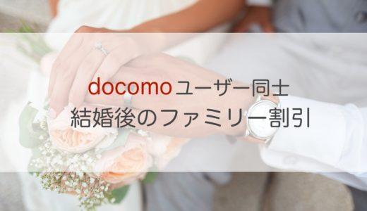 【ドコモ】ファミリー割引は結婚したらどうなる?【結論】手続きしなければ変更なし