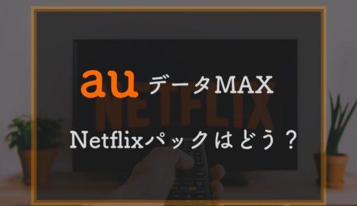【割と◎】auデータMAXプランNetflixパックはそこそこオススメ|評判や特徴をわかりやすく紹介