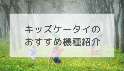 【au・ドコモ】キッズケータイのおすすめ機種紹介【ソフトバンク】