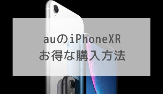 auでiPhoneXRをお得に購入する方法紹介【11よりもおすすめ?】