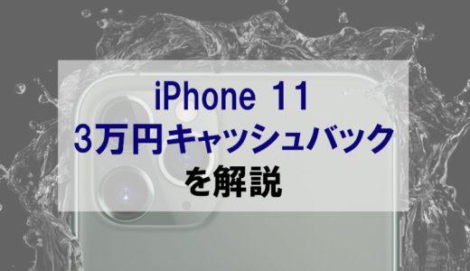 【最大3万】iPhone11 /11 Pro Maxの乗り換え/新規でキャッシュバックをもらう方法【ソフトバンク】