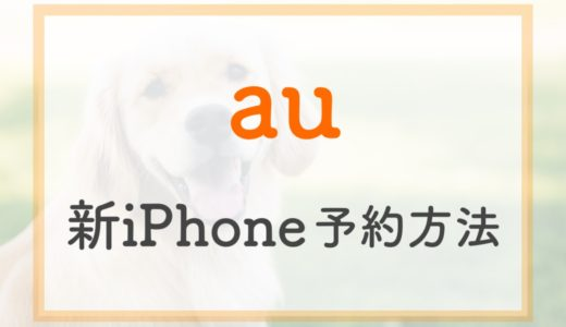 【2019】auで新型iPhone(iPhone11/Pro)を確実に予約する方法【発売日にゲット】