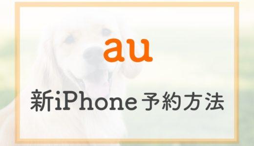 【2019】auで新型iPhone(iPhone11/Pro)を確実に予約する方法【発売日にゲット】