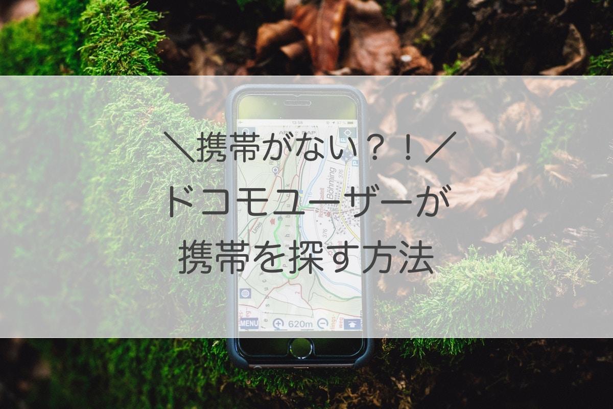 携帯 を 探す
