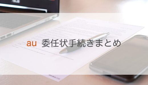 【au】代理人・委任状で可能な手続きと、必要書類や注意事項まとめ