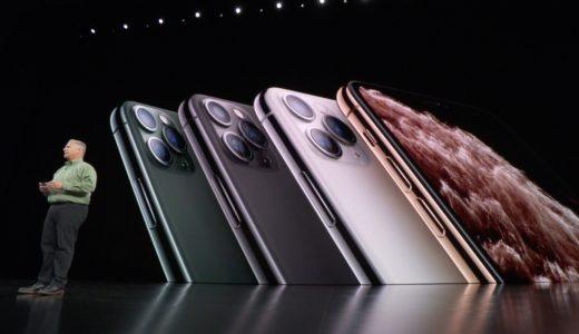 【比較】iPhone11 / 11 Pro /11 Pro Maxはどれがいい?スペックと予約・発売日・入手方法を紹介