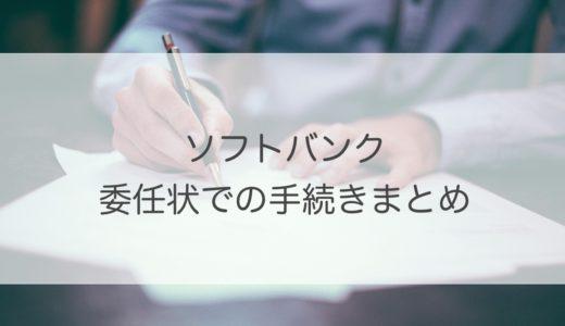 【ソフトバンク】委任状・代理人で可能な手続きと、必要書類や注意事項まとめ