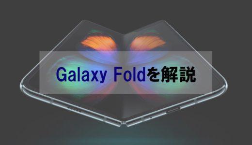 au独占発売「Galaxy Fold」の利用者の評判をチェック|スペック・特徴を解説