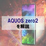 【評判】軽量&ハイスペ「AQUOS zero2」を正直レビュー|気軽に使えるゲームスマホに期待感大