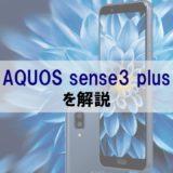 【評判】4万円台でコスパ良好「AQUOS sense3 plus」を正直レビュー|sense3、Xperia 8との比較も