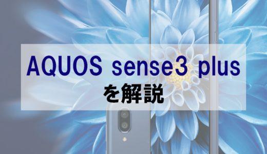 【評判】4万円台でコスパ良好「AQUOS sense3 plus」を正直レビュー|Xperia 8との比較もチェック