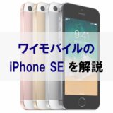 ワイモバイルでは現在「iPhone SE」の取扱いはなし|他社の取り扱い、他のおすすめ機種を紹介