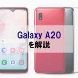 【正直レビュー】Galaxy A20が2万円台で発売。スペックは価格相応で購入は要検討か